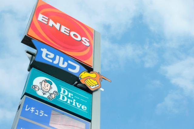 ENEOS(エネオス) セルフ大財SSの画像・写真